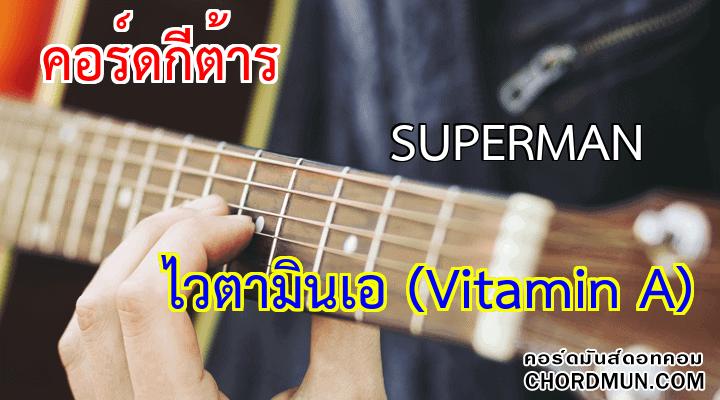 คอร์ดกีต้าร์ไฟฟ้า เพลง SUPERMAN