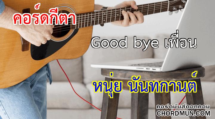 คอร์ด เพลง Good bye เพื่อน