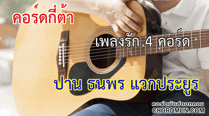 คอร์ดกี่ต้า เพลง เพลงรัก 4 คอร์ด