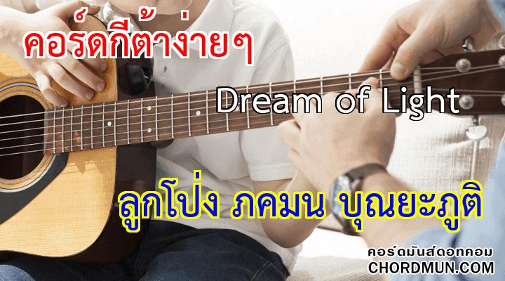 คอร์ด เพลง Dream of Light
