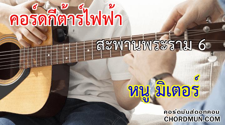 คอร์ดเพลงง่ายๆ เพลง สะพานพระราม 6