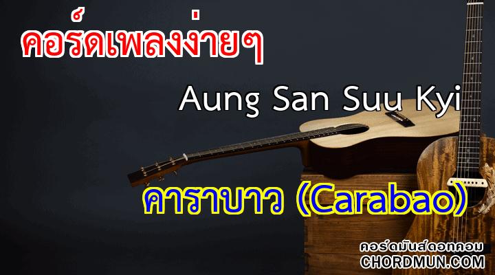 คอร์ดกีต้าง่ายๆ เพลง Aung San Suu Kyi