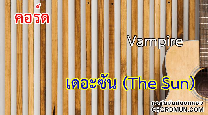 คอร์ดกีตาร์ เพลง Vampire