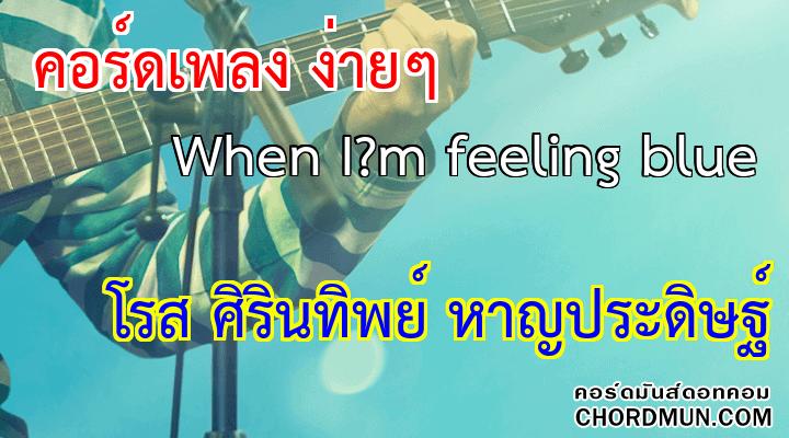 คอร์ดกีต้าร์ เพลง When I?m feeling blue