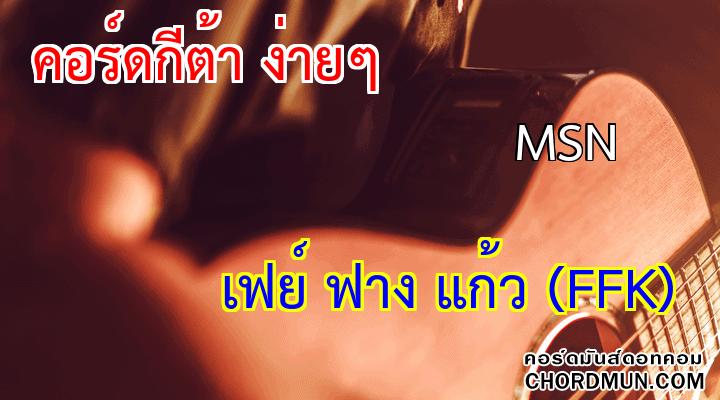 คอร์ดกีตาร์ ง่าย เพลง MSN