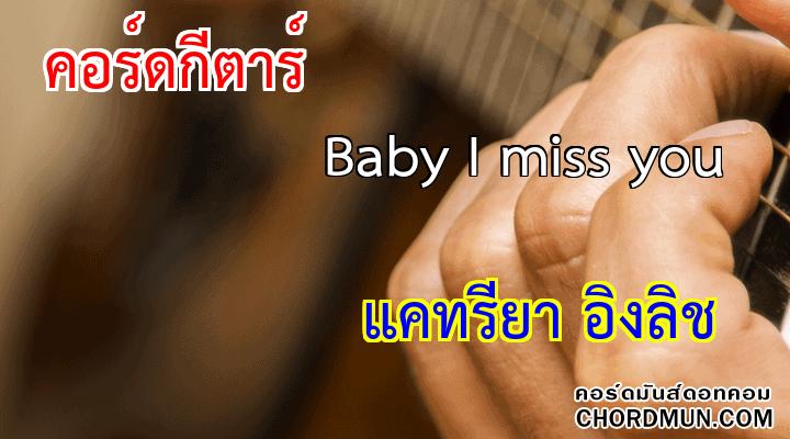 คอร์ดกีต้า ง่ายๆ เพลง Baby I miss you