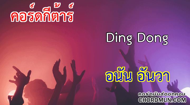 คอร์ดกีตาร์พื้นฐาน เพลง Ding Dong