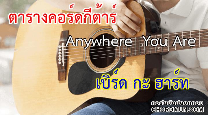 คอร์ดกีต้าร เพลง Anywhere You Are