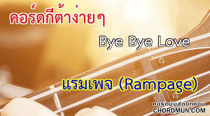 คอร์ดกีต้าร์ง่ายๆ เพลง Bye Bye Love
