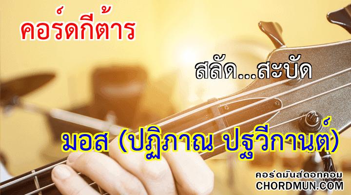 คอร์ดเพลง ง่ายๆ เพลง สลัด…สะบัด