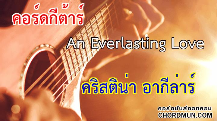 คอร์ดกีต้าร์ง่ายๆ เพลง An Everlasting Love