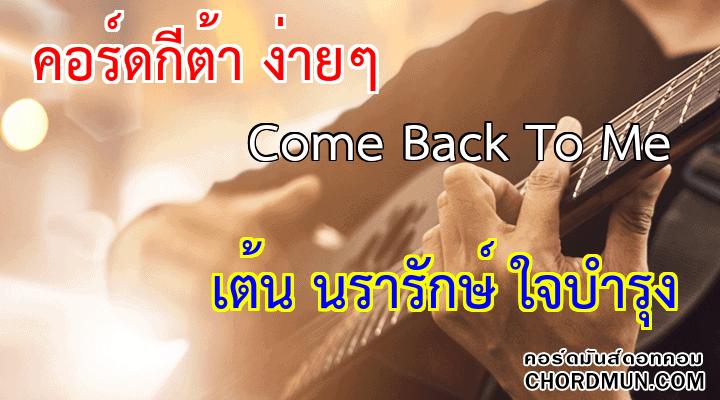 คอร์ดกีต้า ง่ายๆ เพลง Come Back To Me