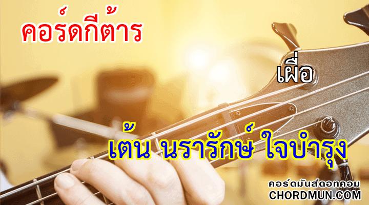 คอร์ดเพลง ง่ายๆ เพลง เผื่อ