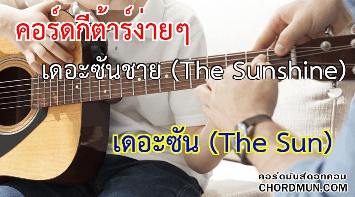 คอร์ดกีต้าร์ง่ายๆ เพลง เดอะซันชาย (The Sunshine)