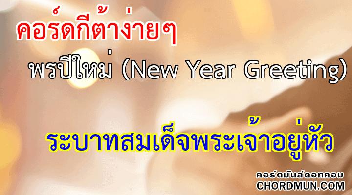 คอร์ดกีตาร์ ง่าย เพลง พรปีใหม่ (New Year Greeting)