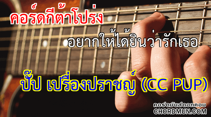 คอร์ดกีต้าง่ายๆ เพลง อยากให้ได้ยินว่ารักเธอ