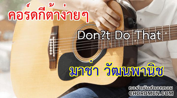 คอร์ดกีต้าร์ไฟฟ้า เพลง Don?t Do That