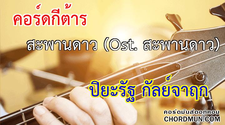 คอร์ดกีตาร์ ง่าย เพลง สะพานดาว (Ost. สะพานดาว)