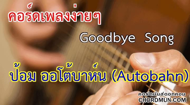 คอร์ดกีตาร์ ง่าย เพลง Goodbye Song