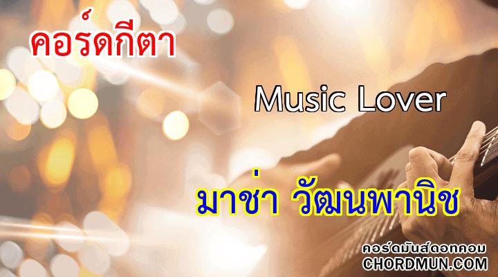 คอร์ด เพลง Music Lover