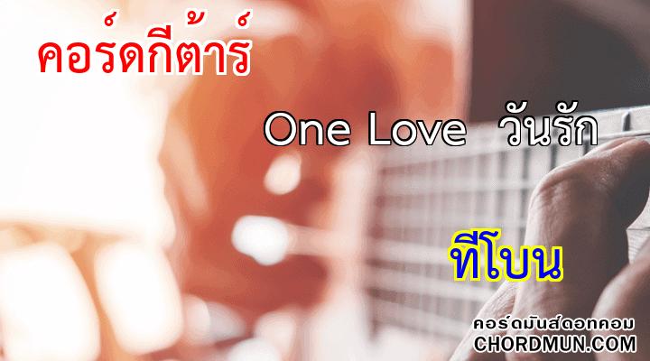 คอร์ดกีต้าร์มือใหม่ เพลง One Love วันรัก
