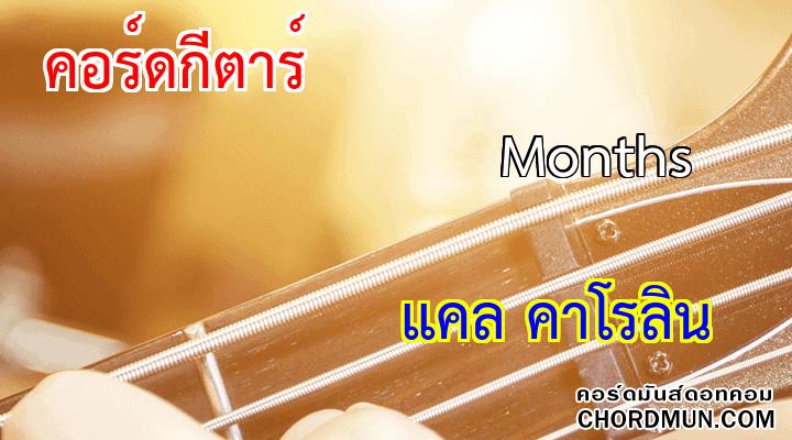 คอร์ดกีตาร์ เพลง Months