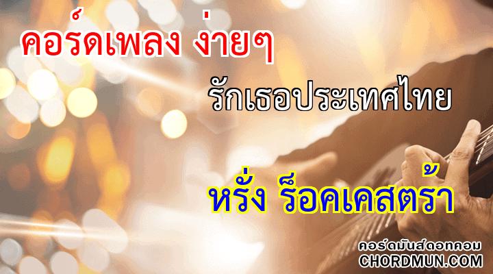 คอร์ดกีตาร์พื้นฐาน เพลง รักเธอประเทศไทย