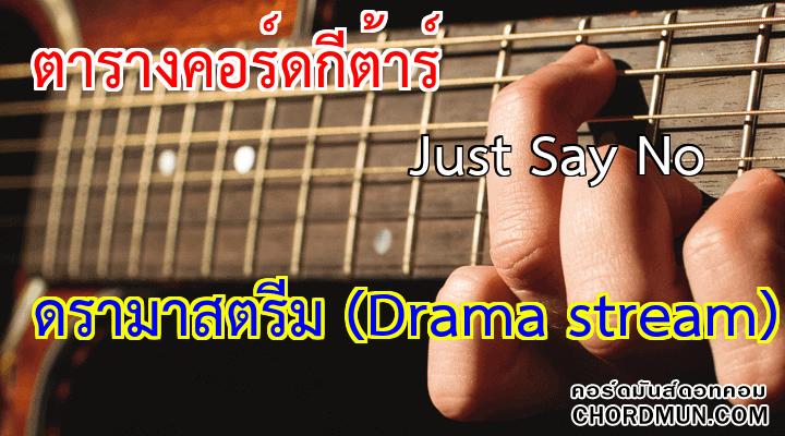 คอร์ดกีตาร์ ง่าย เพลง Just Say No