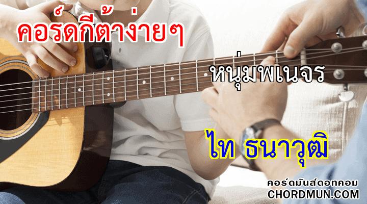 คอร์ดเพลงง่ายๆ เพลง หนุ่มพเนจร