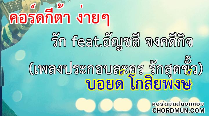 ตารางคอร์ดกีต้าร์ เพลง รัก feat.อัญชลี จงคดีกิจ (เพลงประกอบละคร รักสุดขั้ว)