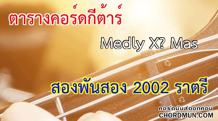 คอร์ดกีต้าร์ง่ายๆ เพลง Medly X? Mas