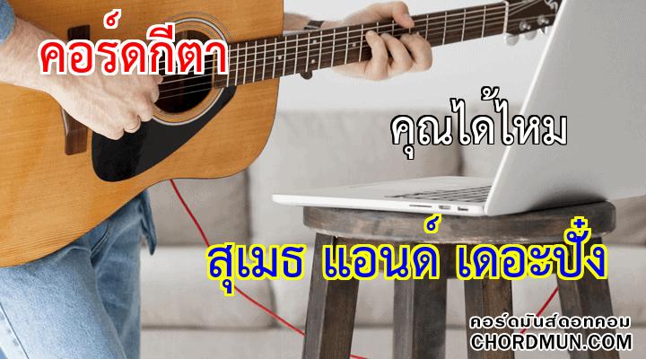 คอร์ดกีตาร์ ง่าย เพลง คุณได้ไหม