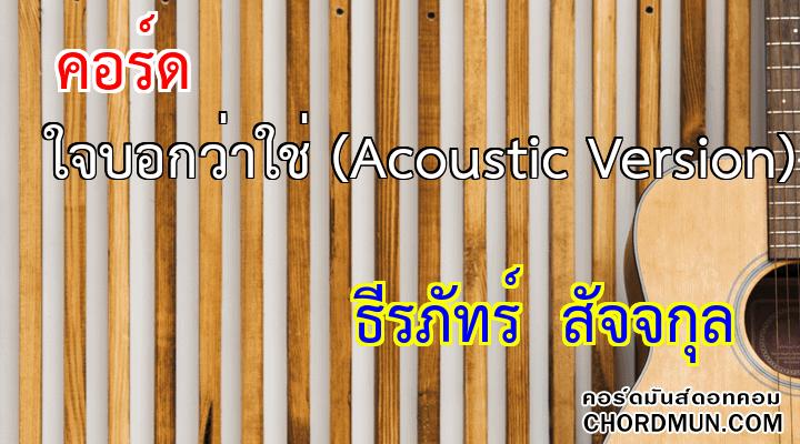คอร์ดกีตาร์พื้นฐาน เพลง ใจบอกว่าใช่ (Acoustic Version)