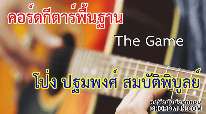 คอร์ดกีตาร์ ง่าย เพลง The Game
