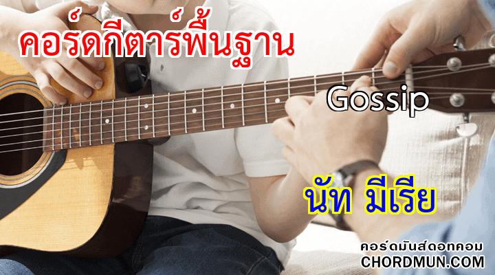 คอร์ดเพลง ง่ายๆ เพลง Gossip