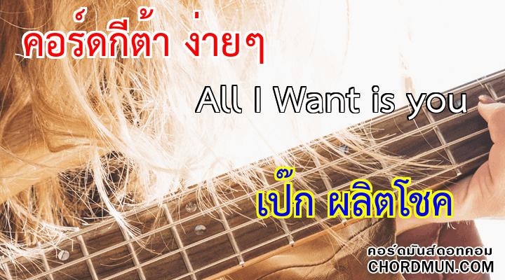 คอร์ดกีต้าร์มือใหม่ เพลง All I Want is you