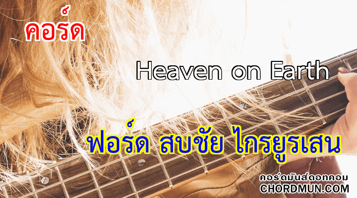คอร์ด เพลง Heaven on Earth