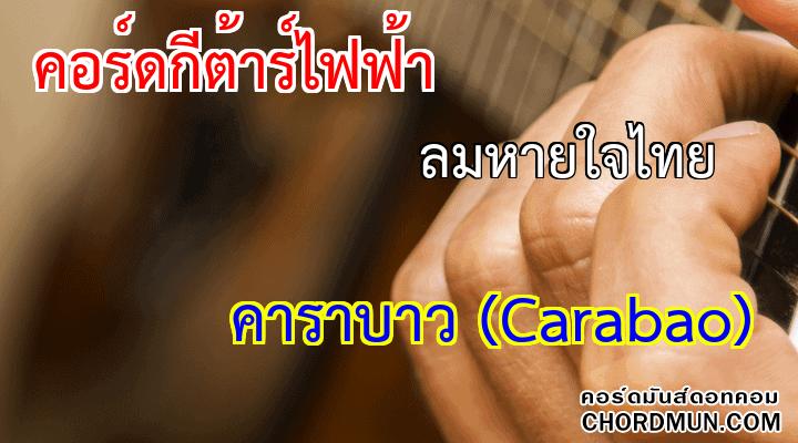 คอร์ดกีตาร์พื้นฐาน เพลง ลมหายใจไทย
