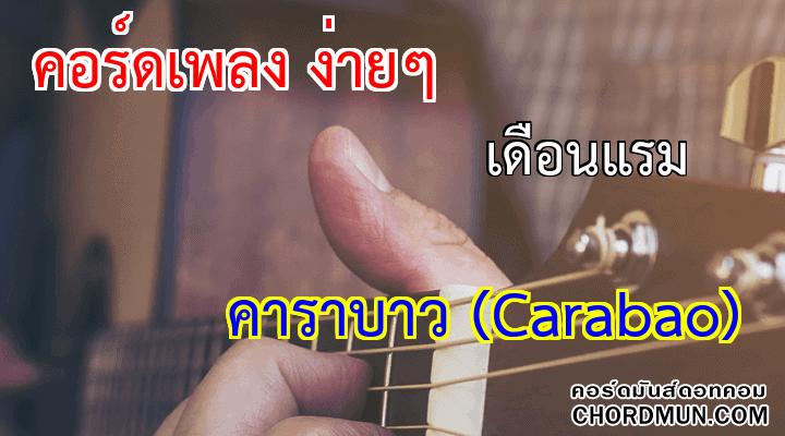 คอร์ดกีตาร์ ง่าย เพลง เดือนแรม