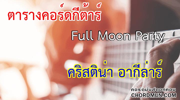 คอร์ดเพลง ง่ายๆ เพลง Full Moon Party