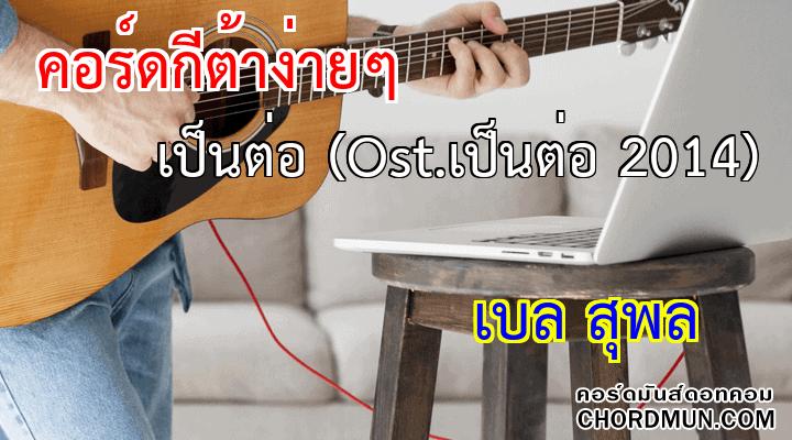 ตารางคอร์ดกีต้าร์ เพลง เป็นต่อ (Ost.เป็นต่อ 2014)