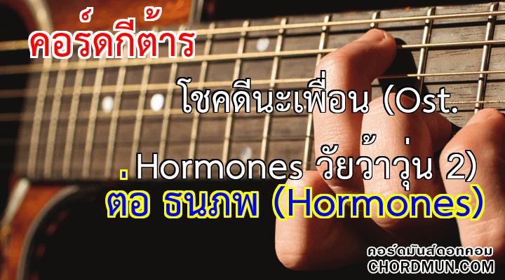 คอร์ดกีตา เพลง โชคดีนะเพื่อน (Ost. Hormones วัยว้าวุ่น 2)