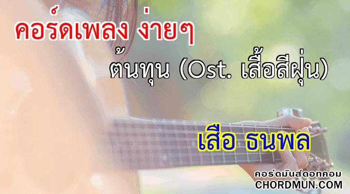 คอร์ดกีตาร์ ง่าย เพลง ต้นทุน (Ost. เสื้อสีฝุ่น)