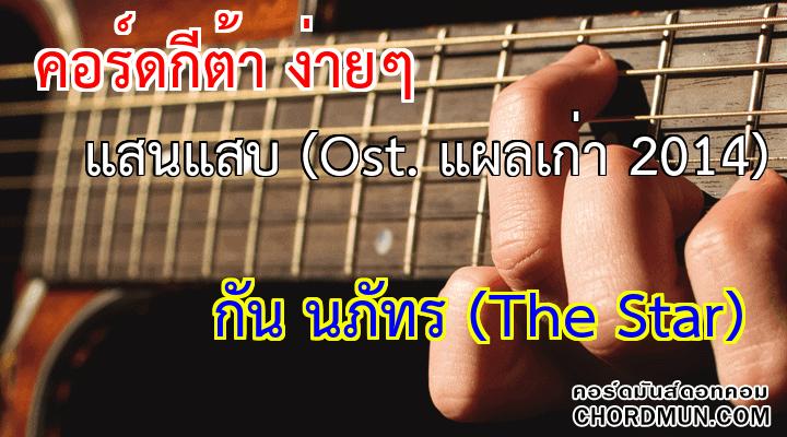 คอร์ดกีต้าโปร่ง เพลง แสนแสบ (Ost. แผลเก่า 2014)