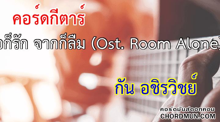 ตารางคอร์ดกีต้าร์ เพลง เจอก็รัก จากก็ลืม (Ost. Room Alone)