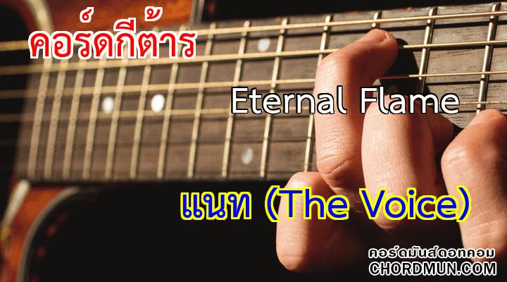 คอร์ดเพลง ง่ายๆ เพลง Eternal Flame