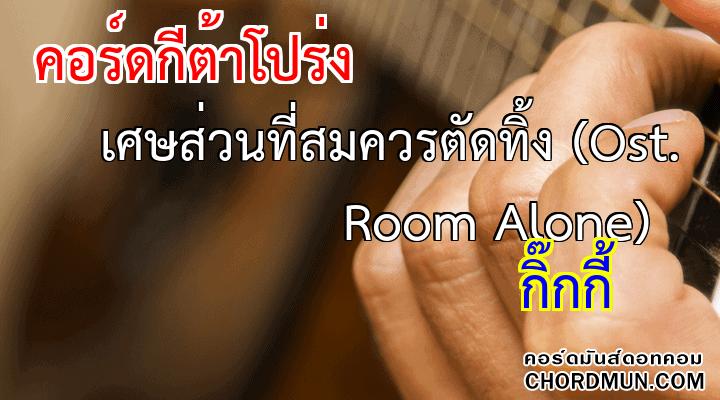 คอร์ดกีตาร์ เพลง เศษส่วนที่สมควรตัดทิ้ง (Ost. Room Alone)