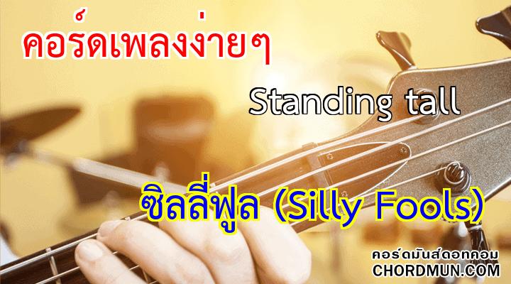 คอร์ดกีต้า เพลง Standing tall