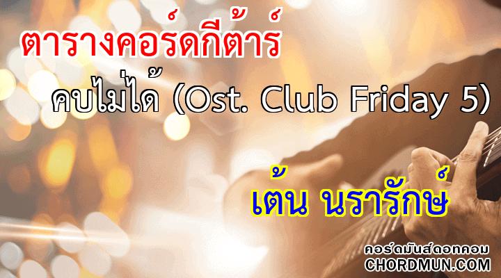 คอร์ดกีต้า เพลง คบไม่ได้ (Ost. Club Friday 5)