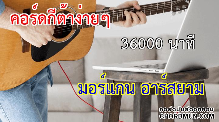 คอร์ดกีต้าร์มือใหม่ เพลง 36000 นาที